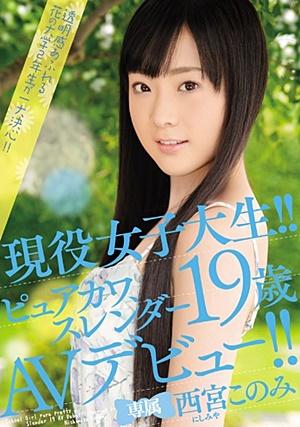 MIDE-370 UNCEN 現役女子大生!!ピュアカワ、スレンダー19歳AVデビュー!! 西宮このみ