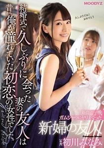 MIDE-697 新郎と一晩ガムシャラにヤリまくった新婦の友人 結婚式で久しぶりに会った妻の友人は昔から俺が憧れていた初恋の女性でした。 初川みなみ