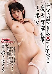 MIDE-705 UNCEN ワシの男根に自らマ×コを打ちつける息子の巨乳嫁が何度もイキ果てた 水卜さくら Sakura Miura