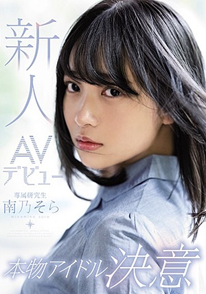 MIDE-812 新人AVデビュー本物アイドル決意 南乃そら