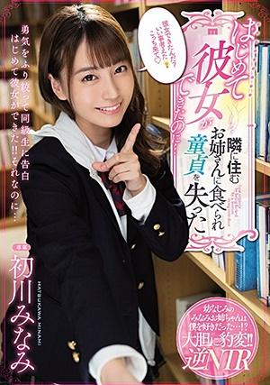 MIDE-817 UNCEN はじめて彼女ができたのに…隣に住むお姉さんに食べられ童貞を失った 初川みなみ Minami Hatsukawa