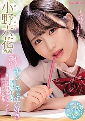 MIDE-869 UNCEN 「おじさん舐めて欲しいの?」 チンしゃぶ大好き制服少女のキスしてタマ舐め竿パックンに中年チ○ポが爆発! 小野六花 Rikka Ono
