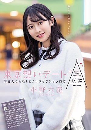 MIDE-882 東京想いデート 等身大のわたしとノンフィクション性交 小野六花