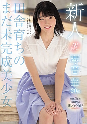 MIDE-887 UNCEN 新人AVデビュー琴音華20歳田舎育ちのまだ未完成美少女 Kotoneka