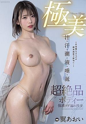 MIDE-925 超絶品ボディー 汁・汗・潮・液・唾・涎 体液ダダ漏れ性交Special 翼あおい