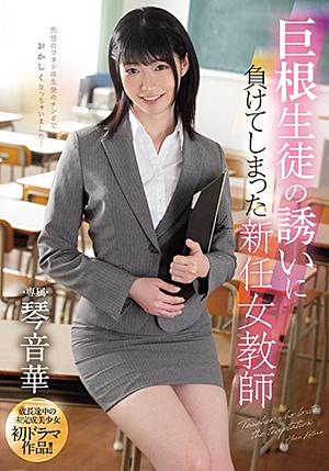 MIDE-944 巨根生徒の誘いに負けてしまった新任女教師 琴音華