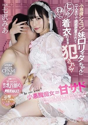 MIDE-949 小悪魔シスコン妹ロリィタちゃんに二人きりで誘惑密着されてじっくりねっちょり着衣のまま犯●れる! 七沢みあ