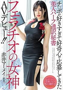 MIFD-115 チ○ポが好きすぎて好奇心で応募してきた美人ハーフ通訳秘書フェラチオの女神AVデビュー!!