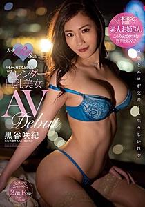 MIFD-122 人生ReStart何もかも捨てて上京したスレンダー巨乳美女AVDebut 黒谷咲紀