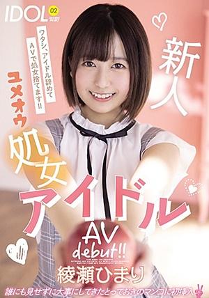 MIFD-157 新人ユメオウ処女アイドルAVdebut!! 綾瀬ひまり