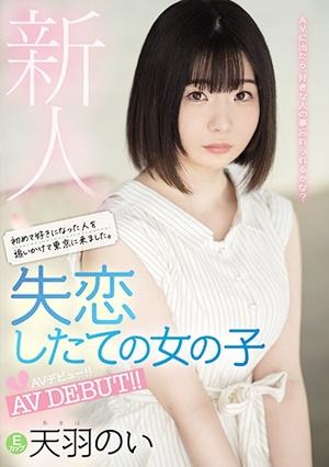 MIFD-162 新人 初めて好きになった人を追いかけて東京に来ました。 失恋したての女の子AVデビュー!! 天羽のい