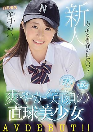 MIFD-172 新人 エッチな青春がしたいッ!全国野球大会出場経験有り!関東圏内の'可愛い女子マネ'と掲示板でスレが立った 爽やか笑顔の直球美少女 AVDEBUT!! 深月めい