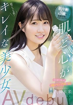 MIFD-175 新人 石川県で育った美肌グランプリ第一位!肌年齢3歳の童顔可愛いベビーフェイス! 肌と心がキレイな美少女AVdebut 八神未来