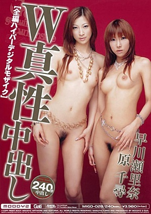 MIGD-028 Uncensored Leaked  W真性中出し 早川瀬里奈 原千尋