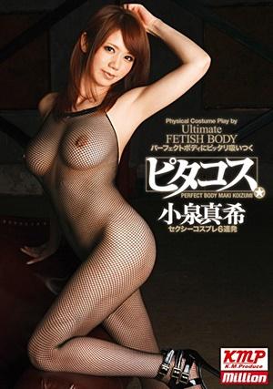 MILD-812 Uncensored Leaked ピタコス☆ 小泉真希 Maki Koizumi