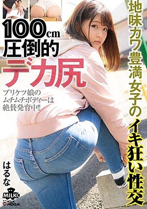 MILK-092 100cm 圧倒的デカ尻 地味カワ 豊満女子のイキ狂い性交 はるな