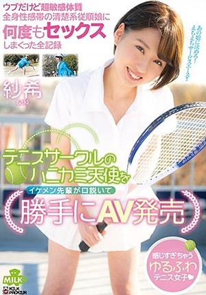 MILK-093 テニスサークルのハニカミ天使をイケメン先輩が口説いて勝手にAV発売 ウブだけど超敏感体質 全身性感帯の清楚系従順娘と何度もセックスしまくった全記録 紗希