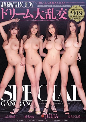MIRD-117 Uncensored Leaked 超絶品BODY ドリーム大乱交 SPECIAL JULIA さとう遥希 椎名ゆな あすか光希