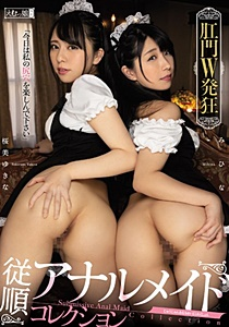 MISM-175 肛門W発狂 従順アナルメイドコレクション みひな 桜美ゆきな
