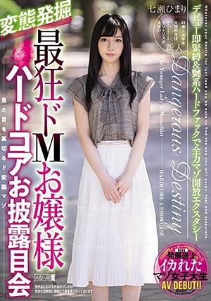 MISM-192 最狂ドMお嬢様ハードコアお披露目会 七瀬ひまり