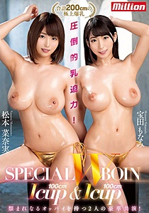 MKMP-327 圧倒的乳迫力!Icup&Icup SPECIAL W BOIN