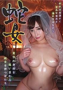 MMB-309 蛇女 それは生温かく甘美な唾液を溢れさせながら貴方の身体を這いまわる蛇舌を持つ女たち