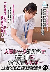 MOKO-019 「ここはそういうトコロじゃありませんので…」 人間ドック特別室で看護師にイタズラしたら…