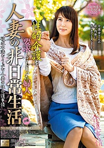 MOND-182 人妻の非日常生活 性的介護を要求してしまった夫人 澤村レイコ