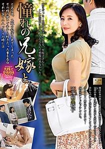 MOND-184 憧れの兄嫁と 平岡里枝子