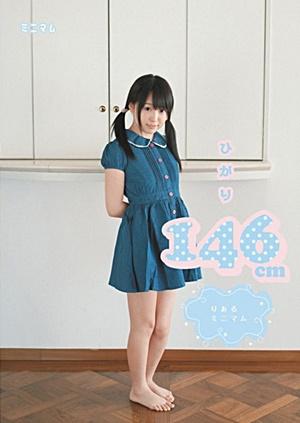 MUM-025 Uncensored ひかり146cm
