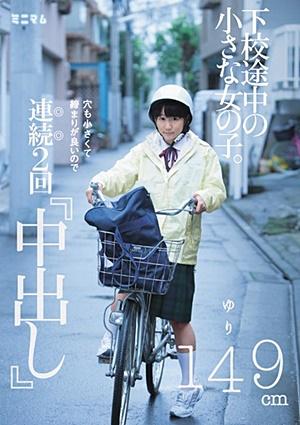 MUM-083 Uncensored Leaked 下校途中の小さな女の子。穴も小さくて締まりが良いので連続2回「中出し」ゆり149cm Yuri Shinomiya