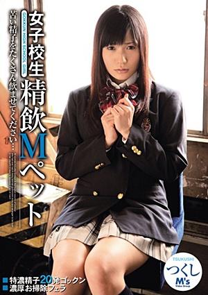 MVSD-146 Uncensored Leaked 女子校生 精飲Mペット つくし Tsukushi (Tsukushi Osawa)
