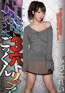 MVSD-195 Uncensored Leaked 媚薬3穴ごっくんトリップ! みづなれい