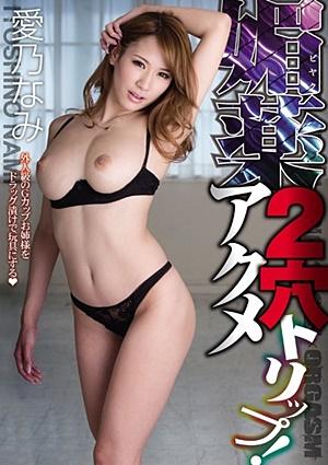 MVSD-203 Uncensored Leaked 媚薬2穴アクメトリップ! 愛乃なみ