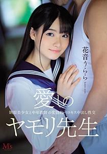 MVSD-425 愛しのヤモリ先生 制服美少女と中年教師の変態的ベロキス中出し性交 花音うらら