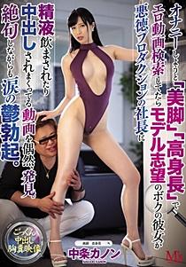 MVSD-426 オナニーしようと「美脚」「高身長」でエロ動画検索してたらモデル志望のボクの彼女が悪徳プロダクションの社長に精液飲まされたり中出しされまくってる動画を偶然、発見。絶句しながらも涙の鬱勃起。 中条カノン