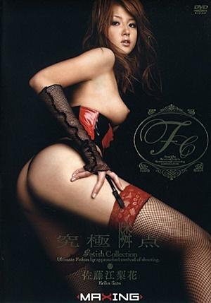 MXGS-041 Uncensored Leaked  究極隣点 佐藤江梨花 Erika Sato