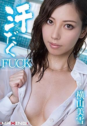 MXGS-633 Uncensored Leaked 汗だくFUCK 横山美雪
