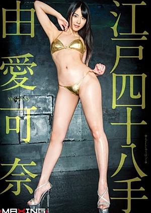 MXGS-846 Uncensored Leaked  由愛可奈 江戸四十八手 Kana Yume