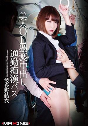 MXGS-936 UNCEN  美人OL猥褻中出し通勤痴●バス 波多野結衣 Yui Hatano
