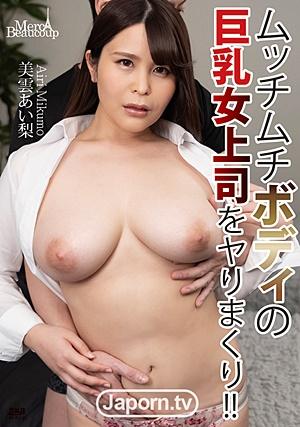 MXX-80 メルシーボークー MXX 80 ムッチムチボディの巨乳女上司をヤリまくり!! : 美雲あい梨