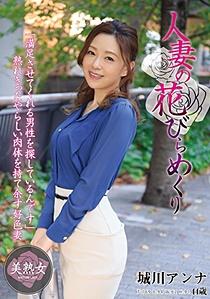 MYBA-020 人妻の花びらめくり 城川アンナ