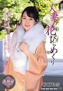 MYBA-023 人妻の花びらめくり 桜樹玲奈