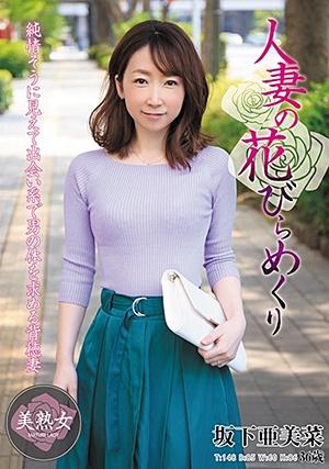 MYBA-027 人妻の花びらめくり 坂下亜美菜