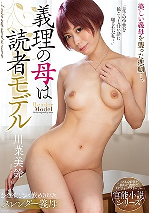 NACR-407 義理の母は読者モデル 川菜美鈴