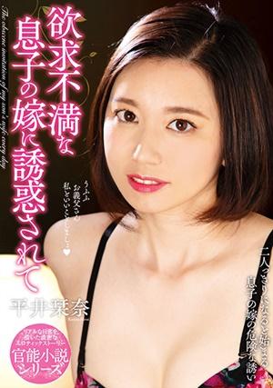NACR-444 欲求不満な息子の嫁に誘惑されて 平井栞奈