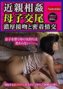 NASH-190 近親相姦 母子交尾 濃厚接吻と密着情交