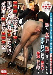 NHDTB-297 痴漢師にパンストの中で手マンされ濡れシミができるほどイキ潮を吹きまくる美脚女2