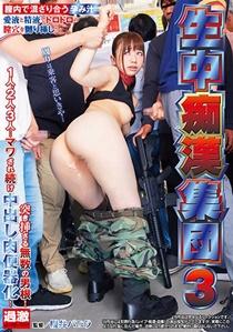 NHDTB-326 生中痴漢集団3