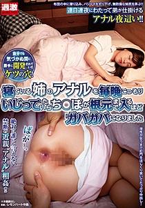NHDTB-371 寝ている姉のアナルを毎晩こっそりいじっていたらち○ぽが根元まで入るほどガバガバになりました